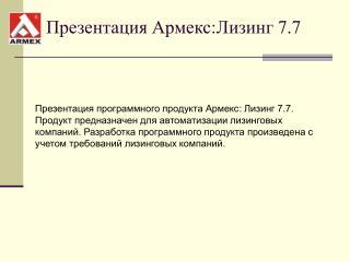 Презентация Армекс : Лизинг 7.7