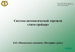 Россия,  125009 , Москва, Тверская, 22 тел./факс (095) 755-8748, (095) 967-3412