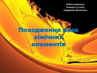 Походження назв  хімічних  елементів