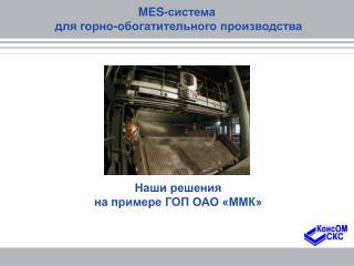 Наши решения на примере ГОП ОАО «ММК»