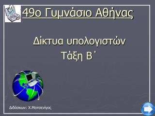 49ο Γυμνάσιο Αθήνας