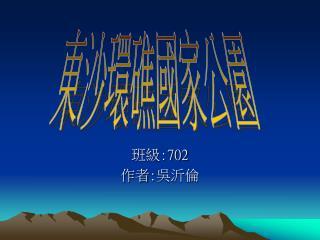 班級 :702 作者 : 吳沂倫