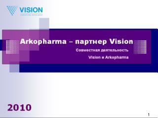 Arkopharma –  партнер  Vision
