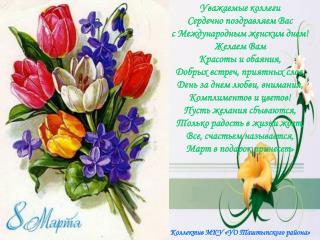 Уважаемые коллеги Сердечно поздравляем Вас с Международным женским днем! Желаем Вам
