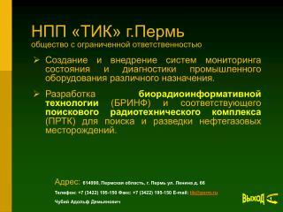 НПП «ТИК» г.Пермь  общество с ограниченной ответственностью