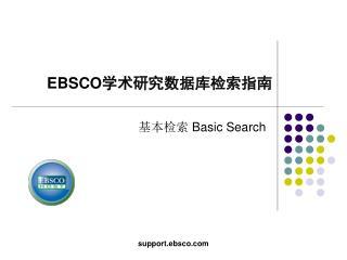 EBSCO 学术研究数据库检索指南