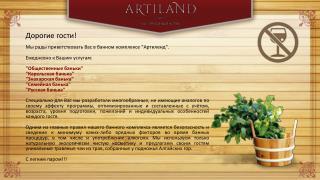 """Дорогие гости! Мы рады приветствовать Вас в банном комплексе """" Артиленд """"."""
