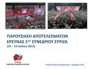 ΠΑΡΟΥΣΙΑΣΗ ΑΠΟΤΕΛΕΣΜΑΤΩΝ ΕΡΕΥΝΑΣ 1 ου  ΣΥΝΕΔΡΙΟΥ ΣΥΡΙΖΑ (10 – 14 Ιουλίου 2013)