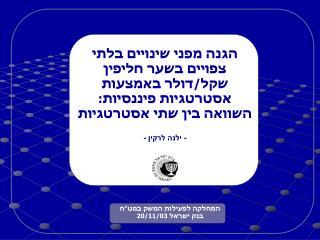 """המחלקה לפעילות המשק במט""""ח בנק ישראל 20/11/03"""