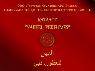 """КАТАЛОГ """"NABEEL  PERFUMES"""""""