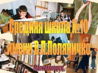 Средняя школа №10 имени В.П.Поляничко