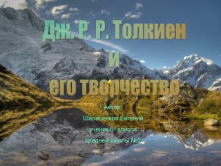 Дж. Р. Р. Толкиен и его творчество