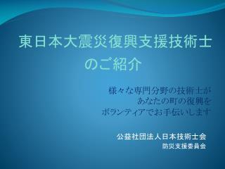 東日本大震災復興支援技術士 のご紹介