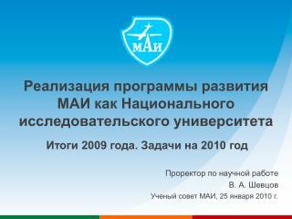 Реализация программы развития МАИ как Национального исследовательского университета