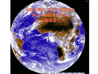 AROUND THE WORLD  IN 4 MINUTES… 四分鐘環遊世界