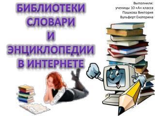 Библиотеки словари  И Энциклопедии В интернете