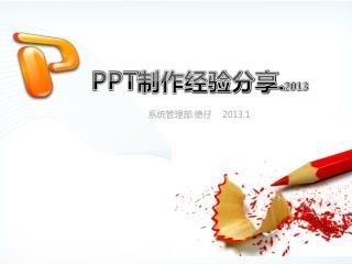 PPT 制作经验分享 . 2013