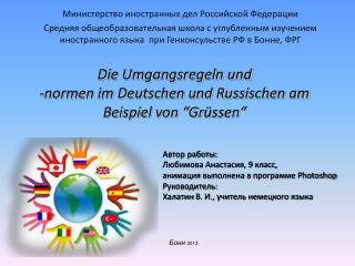 """Die Umgangsregeln und   -normen im Deutschen und Russischen am Beispiel von """"Gr üssen"""""""