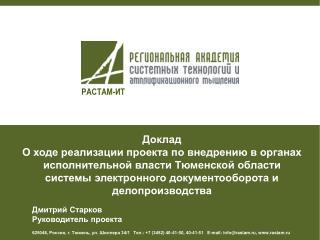 Дмитрий Старков Руководитель проекта