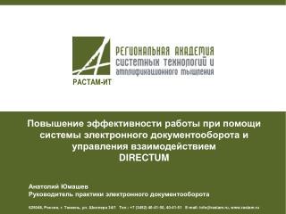 Анатолий Юмашев Руководитель практики электронного документооборота