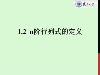 1.2  n 阶行列式的定义