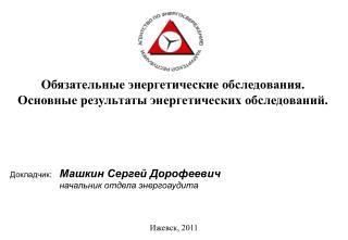 Докладчик: Машкин Сергей Дорофеевич начальник отдела энергоаудита