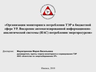 Докладчик: Маузетдинова Мария Васильевна