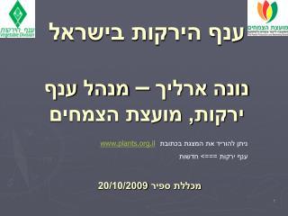 ענף הירקות בישראל נונה ארליך – מנהל ענף ירקות, מועצת הצמחים