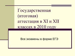 Государственная (итоговая) аттестация в  XI  и  XII  классах в 2010 году