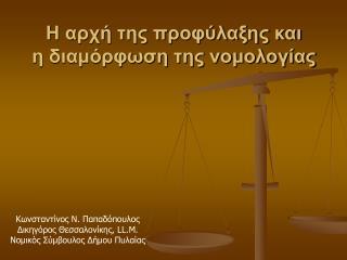 Η αρχή της προφύλαξης και  η διαμόρφωση της νομολογίας