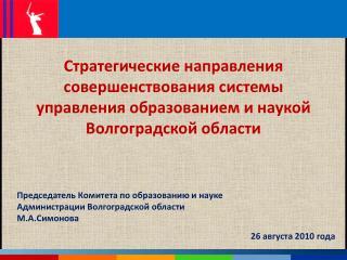 Председател ь Комитета по образованию и науке  Администрации  Волгоградской области М.А.Симонова