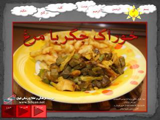 خوراک جگر با مرغ