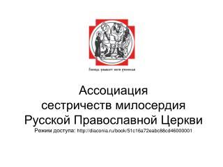 Ассоциация сестричеств создана  5 ноября 2010 г.  по инициативе Синодального отдела