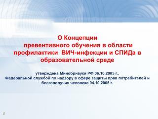 Движущие силы эпидемии ВИЧ-инфекции  в России