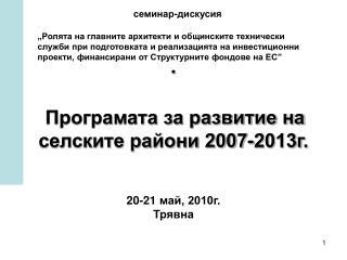 . Програмата за развитие на селските райони 2007-2013г. 20-21  май, 2010г. Трявна