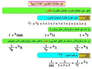 حل معادلات تتضمن أعدادا نسبية