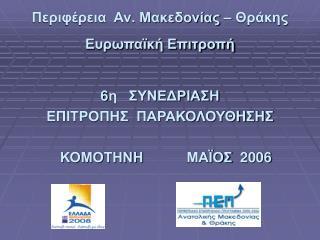 Περιφέρεια  Αν. Μακεδονίας – Θράκης            Ευρωπαϊκή Επιτροπή