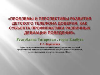 Республика Татарстан , город Елабуга С.А. Корочкина