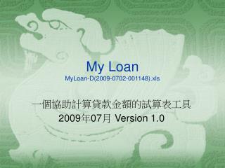 My Loan MyLoan-D(2009-0702-001148).xls