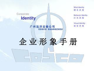 广州远洋运输公司