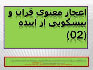 اعجاز معنوی قرآن و پیشگویی از آینده  (02)
