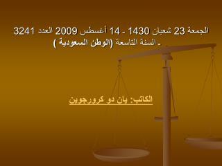 الجمعة 23 شعبان 1430 ـ 14 أغسطس 2009 العدد 3241 ـ السنة التاسعة  (الوطن السعودية )