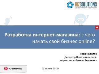 Разработка  интернет-магазина:  с чего начать свой бизнес  online ?