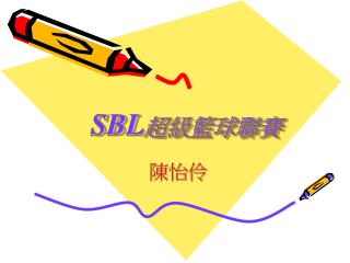 SBL 超級籃球聯賽