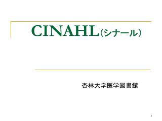 CINAHL (シナール)