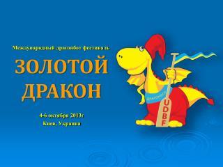 4-6 октября 2013г Киев, Украина