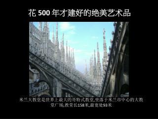米兰大教堂是世界上最大的哥特式教堂 , 坐落于米兰市中心的大教堂广场 , 教堂长 158 米 , 最宽处 93 米