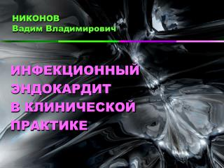 НИКОНОВ Вадим Владимирович
