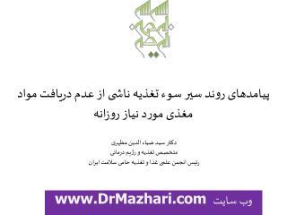 دکتر سید ضیاء الدین مظهری متخصص تغذیه و رژیم درمانی رئیس انجمن علمی غذا و تغذیه حامی سلامت ایران