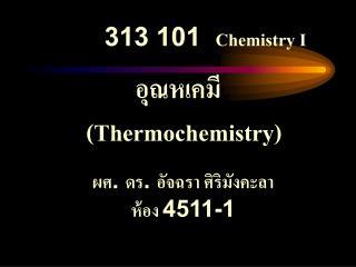 313 101  Chemistry I